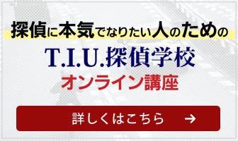探偵に本気でなりたい人のためのT.I.U.探偵学校 オンライン講座